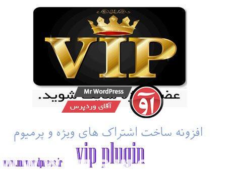 افزونه عضویت ویژه حرفه ای وی آی پی با درگاه بانک ایرانی