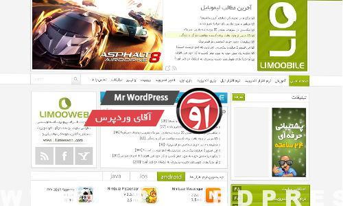 دانلود رایگان قالب (پوسته) اختصاصی سایت لیموبایل برای وردپرس
