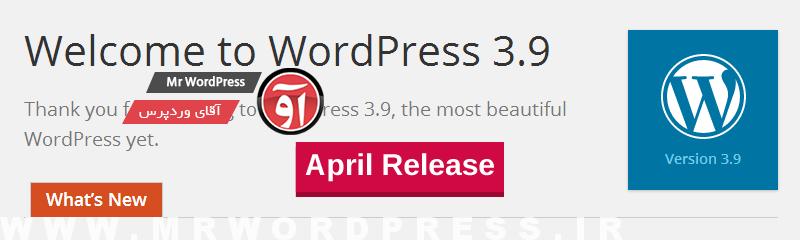 دانلود وردپرس 3.9 بتا-wordpress 3.9
