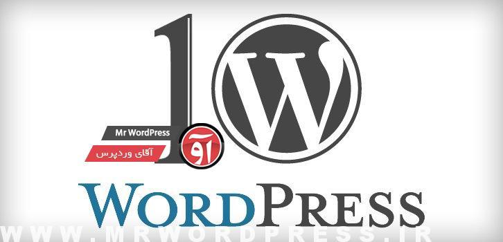 Wordpress-10-year-anniversary