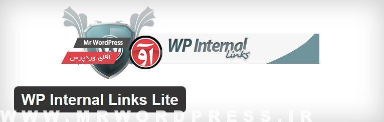 افزونه سئو وردپرس جهت ایجاد لینک های داخلی