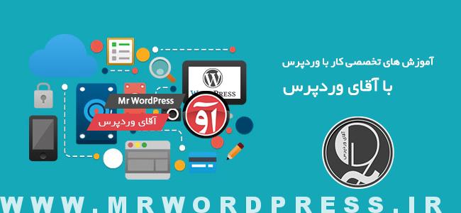 آموزش تصویری کار با وردپرس فارسی (قسمت دوم) در آقای وردپرس