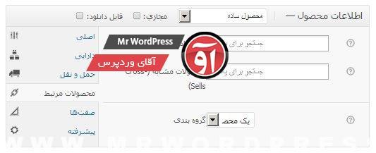 اضافه کردن یک محصول در ووکامرس فارسی