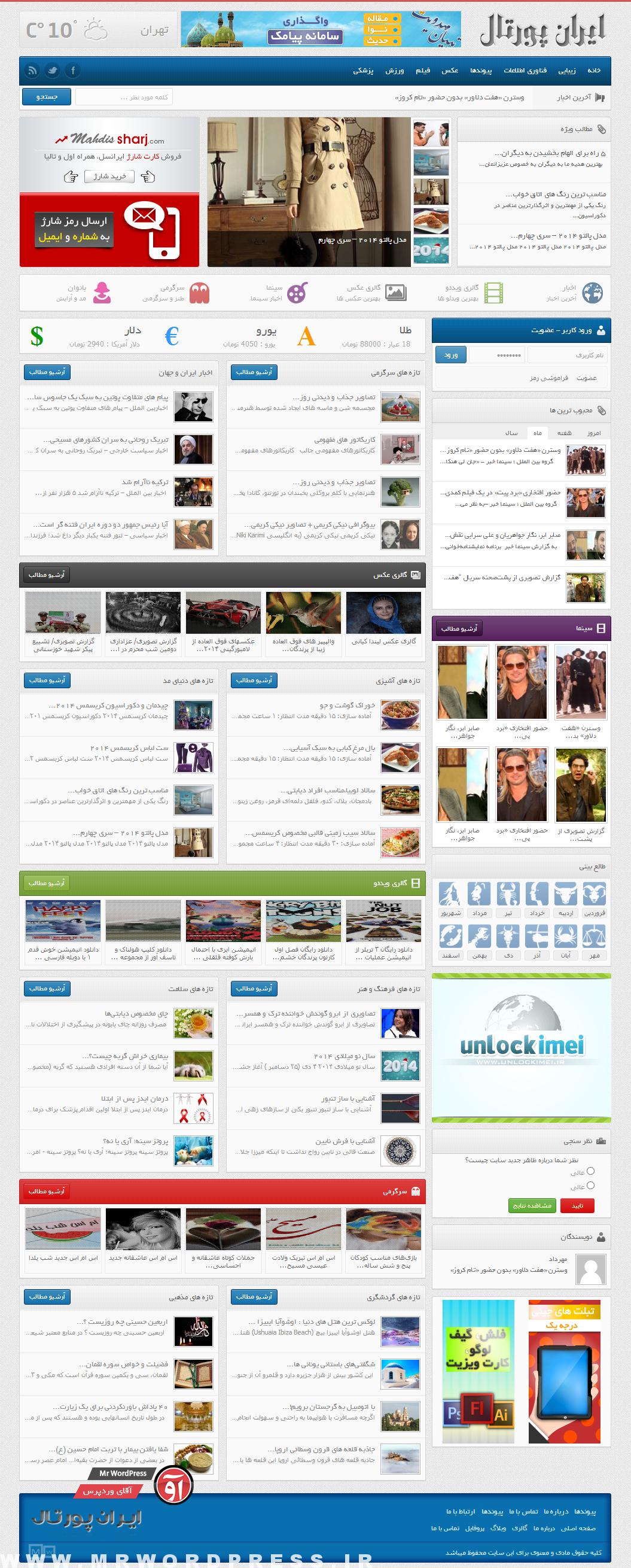 دانلود قالب وردپرس مجله و سرگرمی ایران پرتال