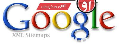 دانلود افزونه نقشه سایت برای وردپرس Google XML Sitemaps
