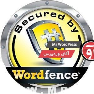 افزونه بالا بردن امنیت وردپرس Wordfence Security