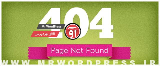 حل ارور 404 در وردپرس