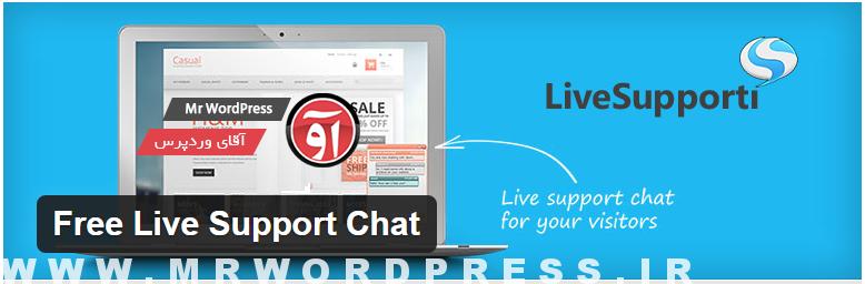Free Live Support Chat- افزونه وردپرس