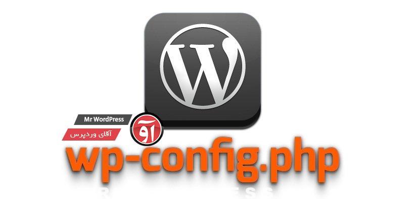 آموزش ترفندهایآموزش ترفندهای wp-config وردپرس wp-config وردپرس