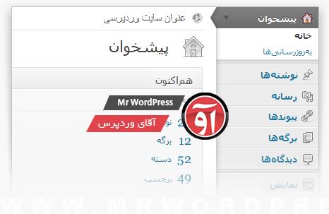 وردپرس فارسی 4.2 | WordPress Farsi 4.2 Download