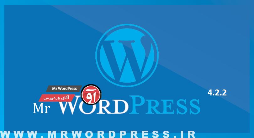 دانلود وردپرس فارسی 4.2.2 |4.2.2 Download WordPress farsi