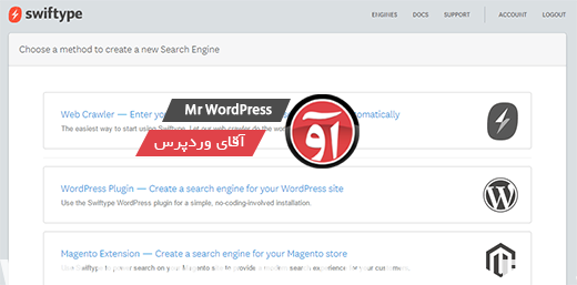 swiftype-search-engine