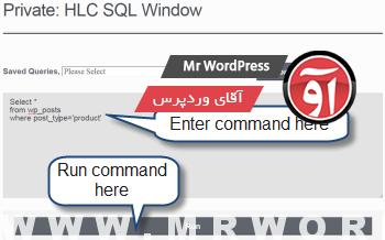 اجرای دستورات SQL در سایت با HLC_sql_window