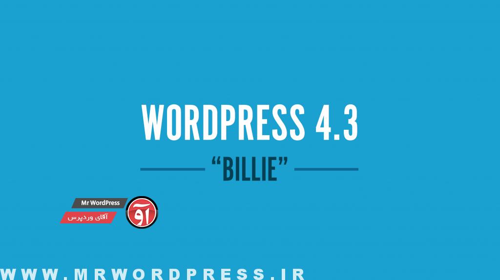 دانلود وردپرس فارسی 4.3 | وردپرس فارسی 4.3 | Download WordPress