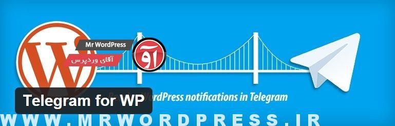 افزونه وردپرس تلگرام Telegram WordPress Plugin