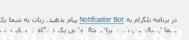 صفحه تنظیمات افزونه وردپرس تلگرام Telegram WordPress Plugin