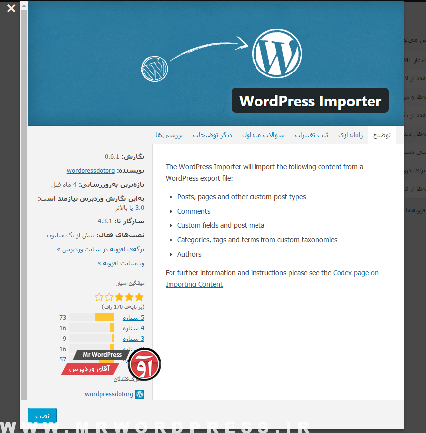 آموزش نصب افزونه wordpress importer دمو قالب وردپرس