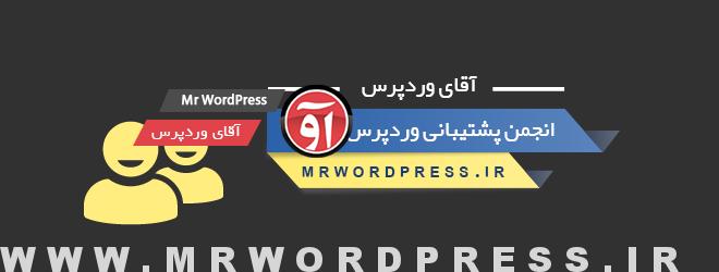 انجمن پشتیبانی وردپرس فارسی