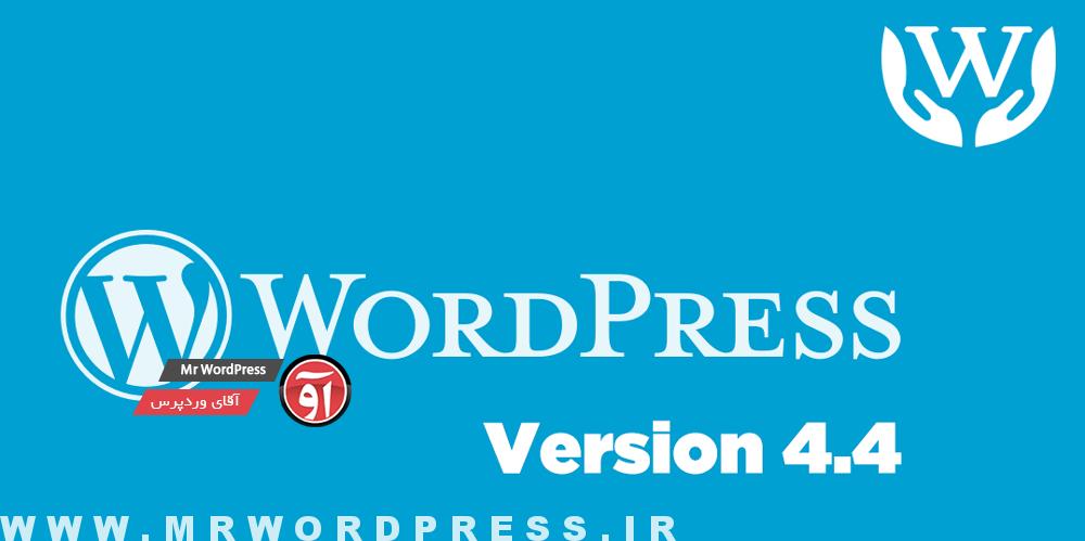 وردپرس فارسی 4.4 WordPress Farsi