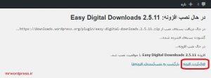 فعال کردن افزونه easy digital downloads