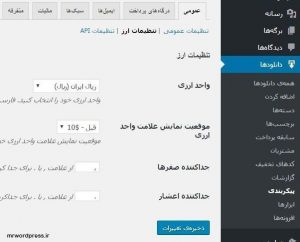 معرفی افزونه وردپرس دانلود به ازای پرداخت Easy Digital Downloads