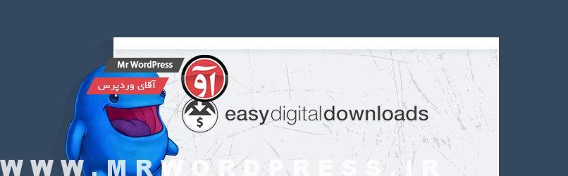 تنظیمات افزونه وردپرس Easy Digital Downloads ( تنظیمات عمومی )