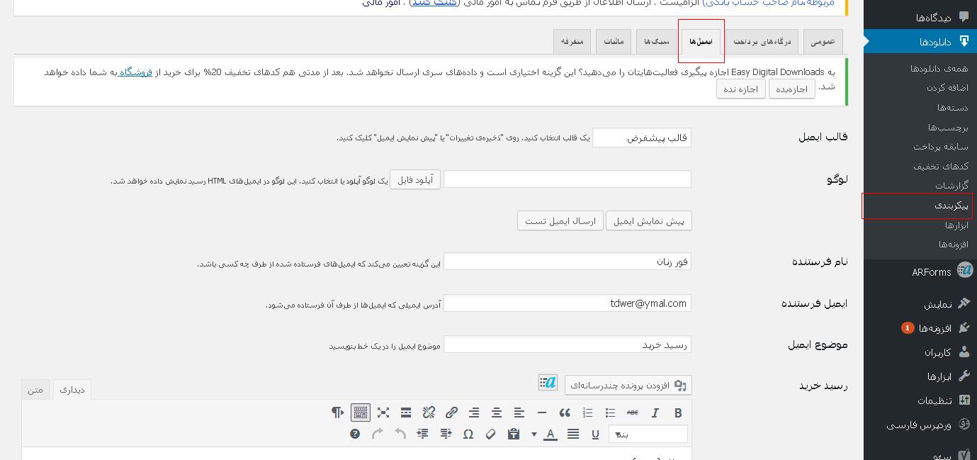 آموزش تنظیمات ایمیل در پلاگین EDD