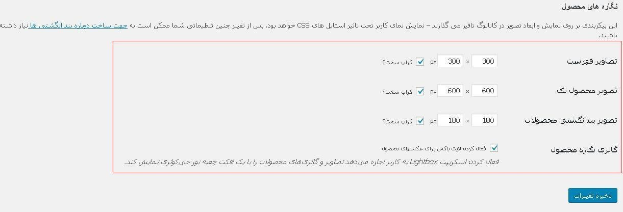 آموزش تنظیمات تصاویر محصولات در افزونه ووکامرس فارسی