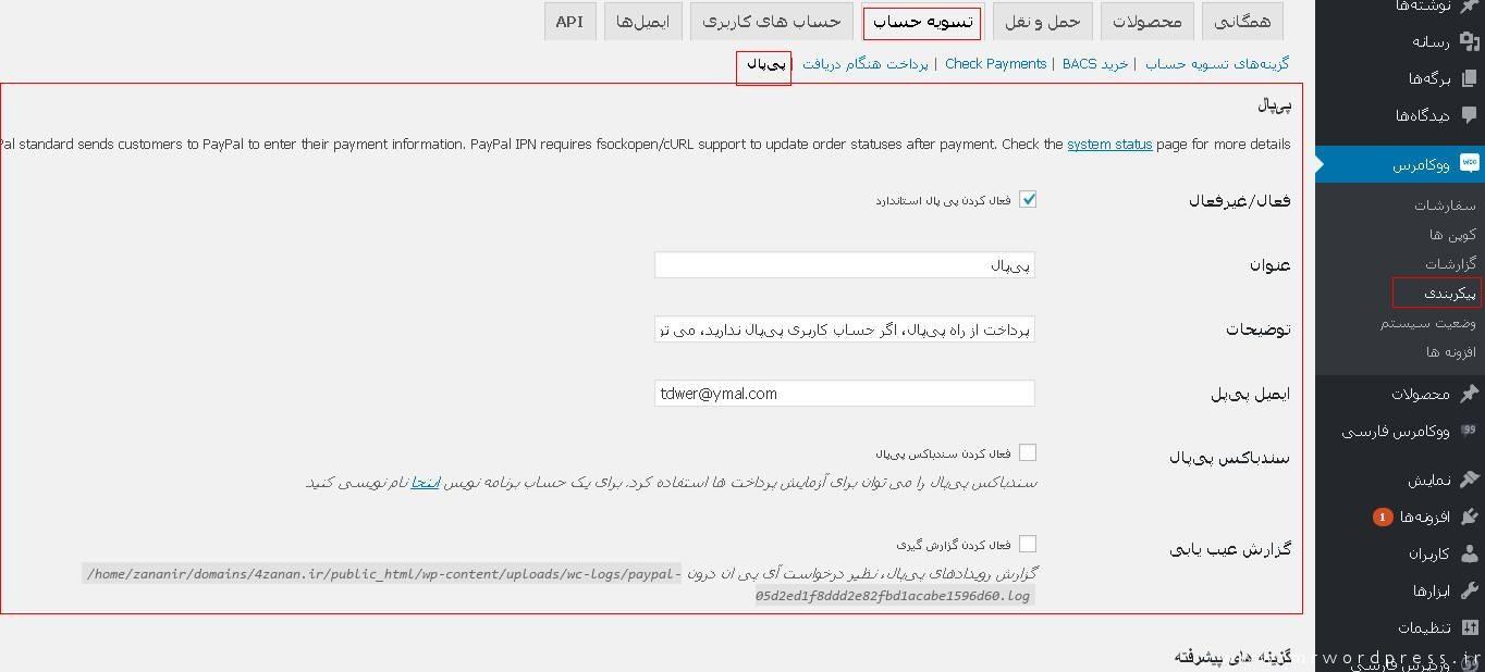 آموزش تنظیمات درگاه پرداخت در افزونه ووکامرس فارسی Woocommerce farsi