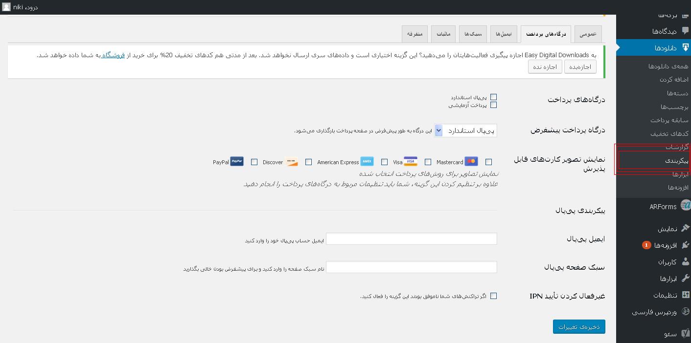 تنظیمات دروازه پرداخت افزونه Easy Digital Downloads