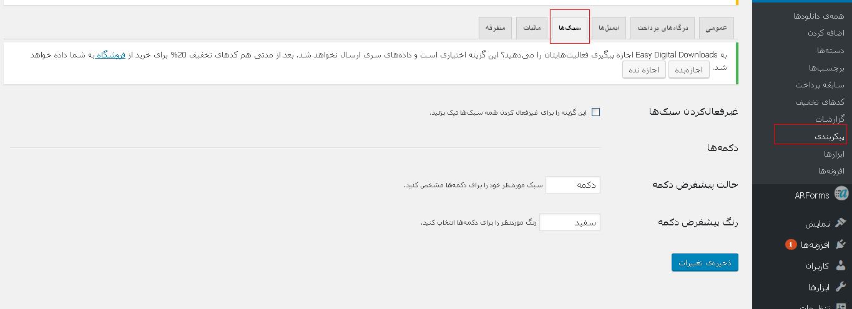 آموزش تنظیمات ایمیل در افزونه Easy Digital Downloads قسمت دوم