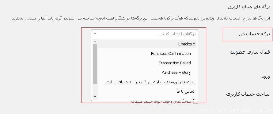 برگه های حساب کاربری تنظیمات اکانت ووکامرس فارسی WooCommerce Farsi