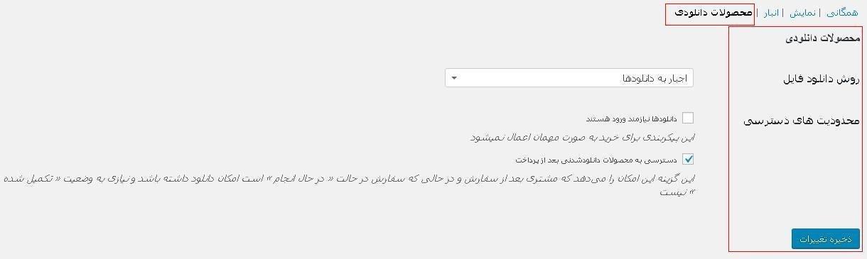 تنظیمات محصولات دانلودی در ووکامرس فارسی