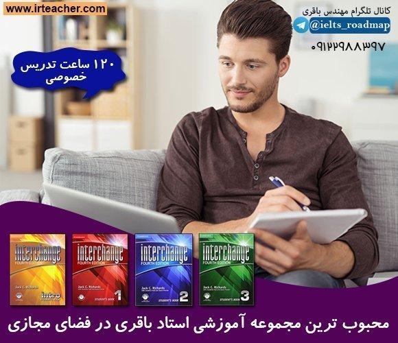 مجموعه کامل اینترچنج - آموزش زبان انگلیسی با کتاب های Interchange