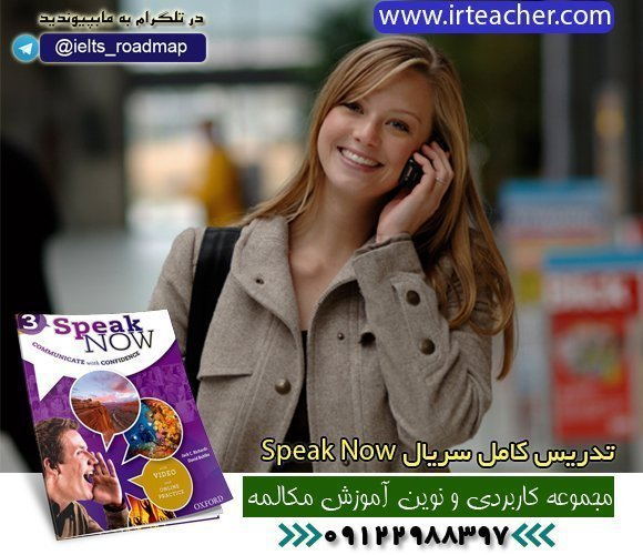 دوره آموزش زبان Speak Now  -  آموزش آنلاین زبان انگلیسی با استاد باقری