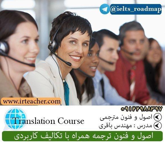 دوره مترجمی در مسیر اشتغال - آموزش آنلاین دوره مترجمی در مسیر اشتغال استاد باقری