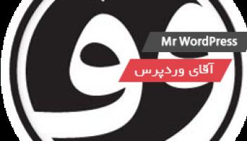 دانلود وردپرس فارسی 3.5.2