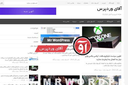 » پوسته مجله خبری فارسی NewPlus وردپرس