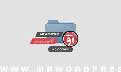 Read more about the article تغییر نام پوشه WP-Content