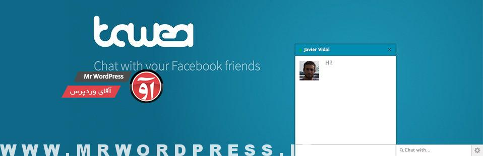 افزونه FacebookChat و پشتیبانی آنلاین وردپرس