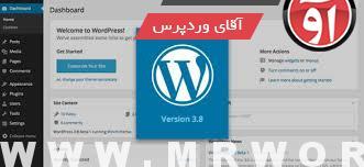 دانلود وردپرس فارسی 3.8 - farsi wordpress 3.8