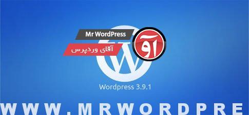 دانلود وردپرس فارسی 3.9.1 - farsi wordpress