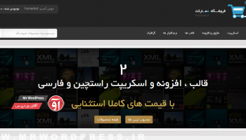 دانلود قالب فارسی فروشگاه وردپرس تم فارست + درگاه بانکی