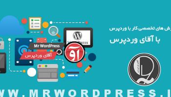آموزش تصویری کار با وردپرس فارسی (قسمت دوم)-آقای وردپرس