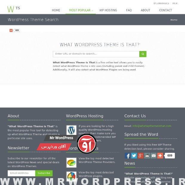 ابزار پیدا کردن قالب وردپرس مورد نظر در سایت ها