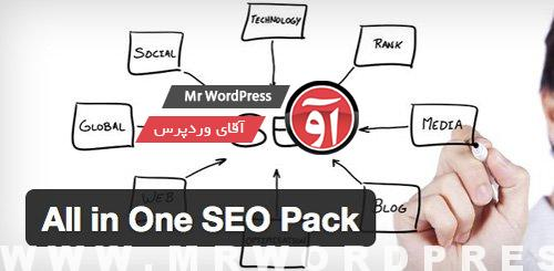 You are currently viewing دانلود افزونه سئو وردپرس All in One SEO Pack