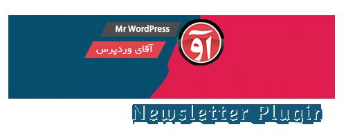 Read more about the article دانلود افزونه وردپرس خبرنامه سایت MailPoet Newsletters