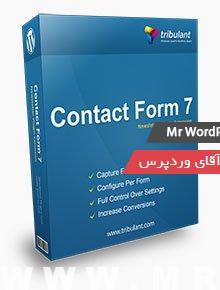 دانلود افزونه وردپرس تماس با ما Contact Form 7