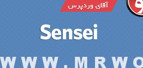 سنسی (Sensei) افزونه مدیریت آموزشی برای وردپرس