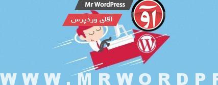 Read more about the article آموزش طراحی پوسته وردپرس به سبک آقای وردپرس ( قسمت 1)